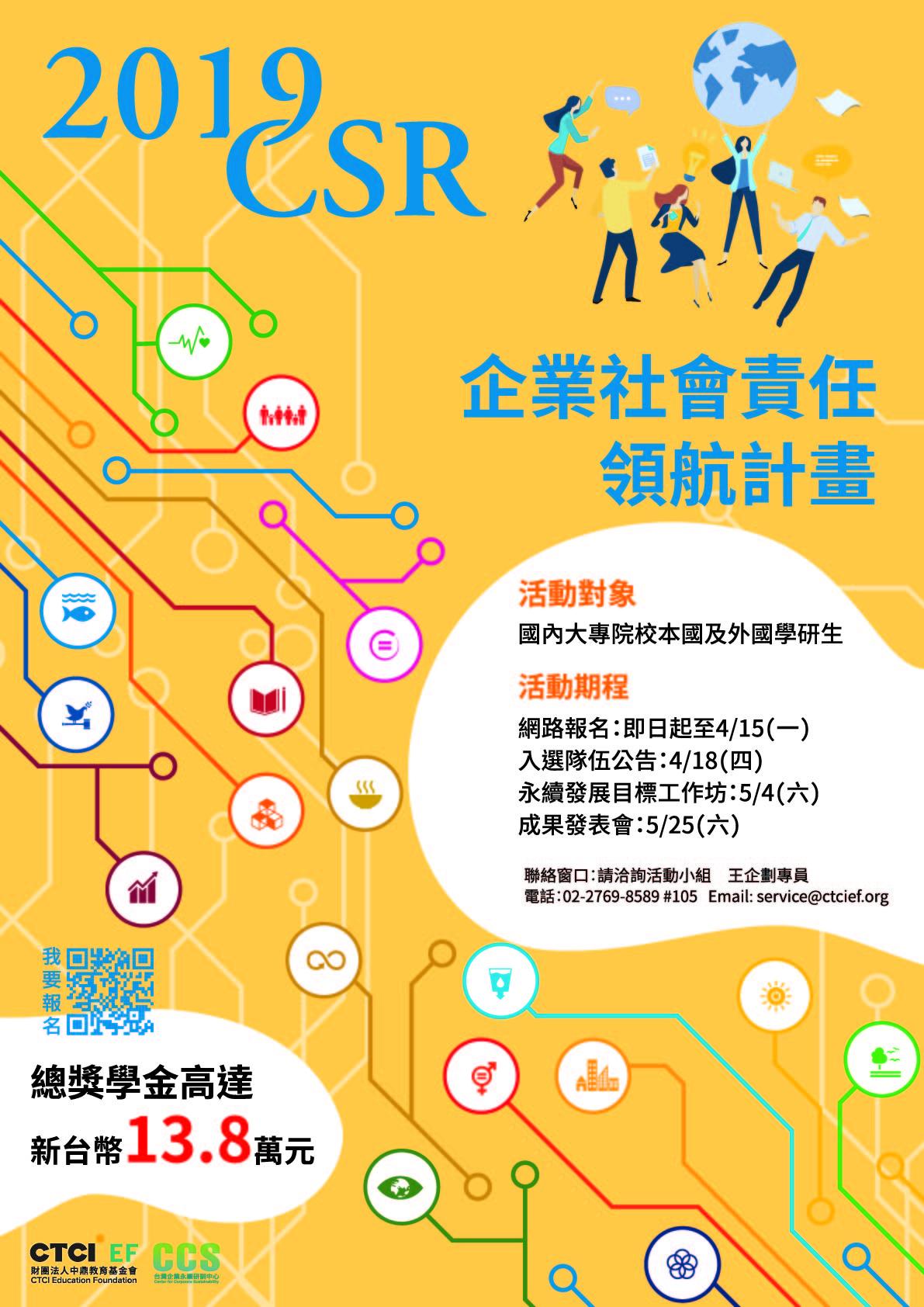 2019 CSR領航計畫-春季行動 活動海報-F
